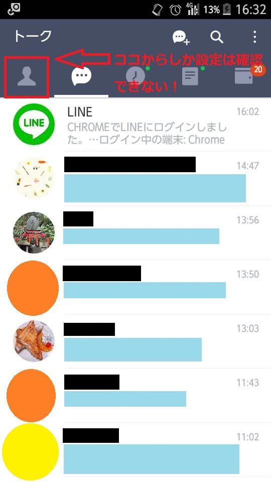 盗聴 方法 Line